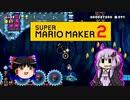 【ゆっくり&ゆかり】マリオメーカー 2 part8-3