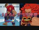 【ロックマンX DiVE】 豪鬼参戦! アップデート情報 2021.10.06 【VOICEROID実況】