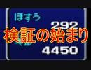 FFⅥ低歩数~時を超えるシャドウ~ その1(0/2993)