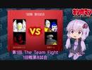 【マッスルファイト】第1回 The Team Fight 09 1回戦第8試合【VOICEROID】