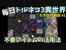【トルネコの大冒険3】 ほぼ毎日まったりポポロ異世界の迷宮を初攻略リベンジ挑戦 36戦目 #1