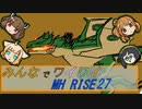 【ボイロ実況】みんなでワイワイ マルチゲーム27【MHRISE】