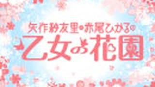 『矢作紗友里・赤尾ひかるの乙女の花園』第72回おまけ