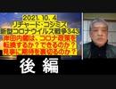 2021.10.04 【後編】リチャードコシミズ新型コロナウィルス戦...