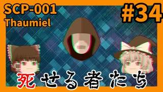 【SCP解説】SCP-001 死せる者たち #34【ゆ