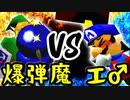 止められないsuko-ruさん VS エターナル♂更衣室【一回戦第六試合】-[第五回]一触即死CPUトナメ実況-