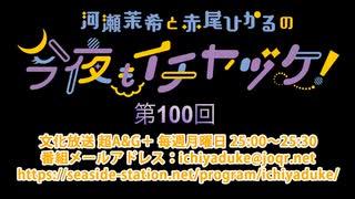 河瀬茉希と赤尾ひかるの今夜もイチヤヅケ! 第100回放送(2021.10.04)