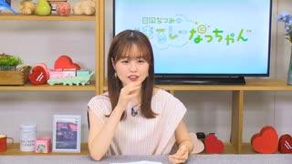 """日岡なつみの""""まるしーなっちゃん"""" 第25回【前半】(2021.08.18)"""