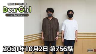 【公式】神谷浩史・小野大輔のDear Girl〜Stories〜 第756話 (2021年10月2日放送分)