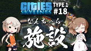 「CeVIO」実況「Cities:Skylines」TYPE1 #
