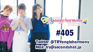 TrySailのTRYangle harmony 第405回