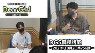【公式】神谷浩史・小野大輔のDear Girl〜Stories〜 第756話 DGS裏談話室 (2021年10月2日放送分)