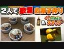 【2人で飲酒お菓子作り】& New ポケモンスナップ実況【EX-01】