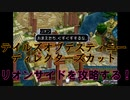 【テイルズオブデスティニーディレクターズカット】リオンサイドを完全クリアする!!! #7 【実況】