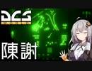 【DCS world】A-10Cあかり Part_10【VOICEROID実況】