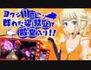 【ポケモン剣盾】ONEちゃんとぼっちなヨワシ単騎縛り part21
