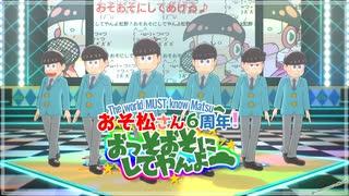 【MMDおそ松さん+人力合作】\祝6周年!