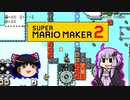 【ゆっくり&ゆかり】マリオメーカー 2 part8-4