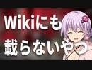 「検索してはいけない言葉Wiki」にすら載らない「検索してはいけない言葉」まとめ