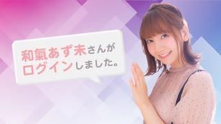 【#25/徳井青空】和氣あず未 さんがログインしました。