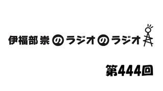伊福部崇のラジオのラジオ第444回