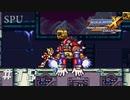 #18 【懐ゲー】 ロックマンX2  『ロックマンⅩ アニバーサリー コレクション』