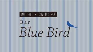 駒田・深町のBar Blue Bird 第69回
