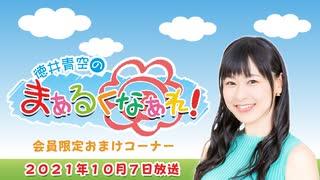 徳井青空のまぁるくなぁれ!2021年10月7日放送 おまけコーナー