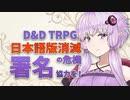 署名応援【D&D】ボイロTRPG「賢者ゆかりと聖騎士マキ」予告編