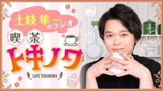 【ラジオ】土岐隼一のラジオ・喫茶トキノワ(第272回)