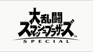 【スマブラ】OP&参戦ムービーまとめ(完全