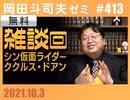 #413 雑談回「シン・仮面ライダー」「ククルス・ドアンの島」...