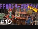 ファイナルファンタジー歴代シリーズを実況プレイ‐FF9編‐【10】