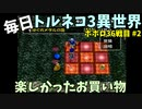 【トルネコの大冒険3】 ほぼ毎日まったりポポロ異世界の迷宮を初攻略リベンジ挑戦 36戦目 #2