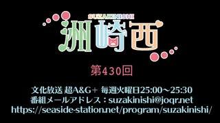 洲崎西 第430回放送(2021.10.05)