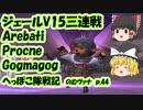 【FF11】ジェールV15三連戦 Arebati Procne Gogmagog のむヴァナp.44【ゆっくり実況】