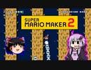 【ゆっくり&ゆかり】マリオメーカー 2 part8-5
