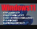 【バカ】メインPCに初日Windows11入れてみた