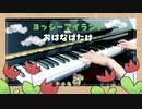 【ヨッシーアイランド】おはなばたけ【ピアノで弾いてみた】