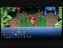 クロノトリガー SFC版 ゴンザレス戦でLv99にしたい。 part435
