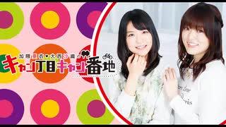 【ラジオ】加隈亜衣・大西沙織のキャン丁目キャン番地(345)