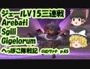 【FF11】ジェールV15三連戦 Arebati Sgili Gigelorum のむヴァナp.45【ゆっくり実況】