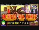 【RTA】McPixel All_Gold 2:07:58 PART2/8【脳に損傷起きてるよ】