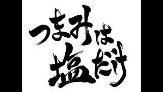 森久保祥太郎×浪川大輔 つまみは塩だけ(ラジオ大阪 10/16 OA分)