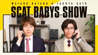 <会員限定>第261回「羽多野渉・佐藤拓也のScat Babys Show!!」