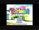 【トゥハート】ToHeartをやっていく!【パート1】