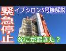 【ゆっくり解説】打ち上げ19秒前に緊急停止! 日本が誇るイプシロンロケット5号機にいったい何が起きた?