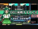 【IIDX】DPに挑戦するずん子#12【VOICEROID実況】