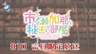 市ノ瀬加那の秘密の部屋 会員限定放送(#10)