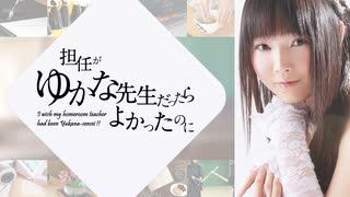 【ゲスト:本名陽子】担任がゆかな先生だったらよかったのに#7【前半】